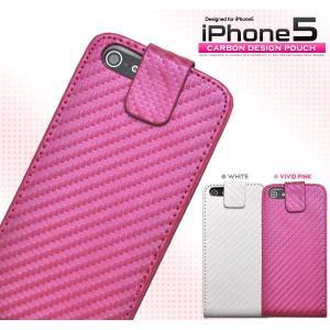 iPhone5/5S/5SE(アイフォン5/5S/5SE)専用 カーボンデザインケースポーチ|wil-mart