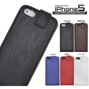 iPhone5/5S/5SE(アイフォン5/5S/5SE)用 レザーケースポーチ|wil-mart