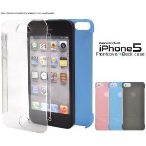 iPhone5/5S/5SE(アイフォン5/5S/5SE)用 フロントカバー+バックケース|wil-mart