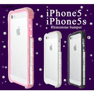iPhone5/5S/5SE(アイフォン5/5S/5SE)用 ラインストーンバンパー|wil-mart