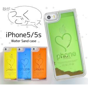 iPhone5/5S/5SE(アイフォン5/5S/5SE)用 ウォーターサンドケース|wil-mart