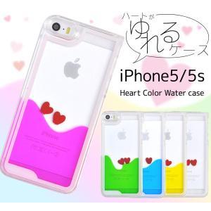 iPhone5/5S/5SE(アイフォン5/5S/5SE)用 ハートカラーウォーターケース
