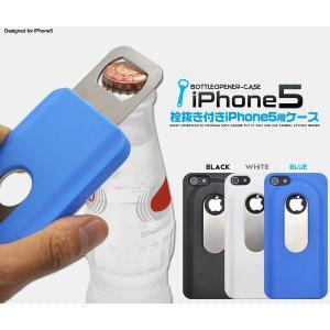 iPhone5/5S/5SE(アイフォン5/5S/5SE)用 栓抜き付きケース|wil-mart