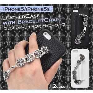iPhone5/5S/5SE(アイフォン5/5S/5SE)用ブレスレットチェーン付きレザーケース|wil-mart