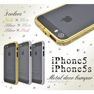 iPhone5/5S/5SE(アイフォン5/5S/5SE)用メタルデコバンパー|wil-mart