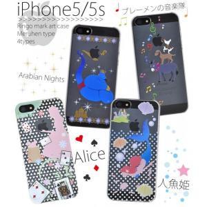 iPhone5/5S/5SE(アイフォン5/5S/5SE)用 リンゴマークアートケース メルヘンタイプ|wil-mart