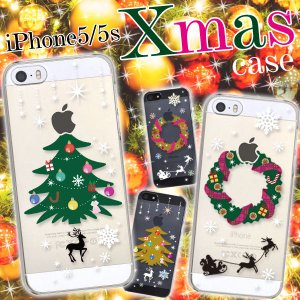 iPhone 5/iPhone 5S用リンゴマークアートケース クリスマスタイプ