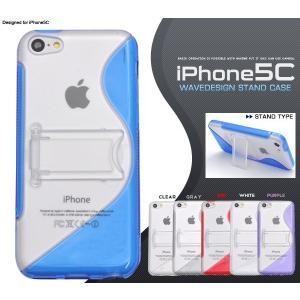 iPhone 5C(アイフォン5C)用 ウェーブデザインスタ...
