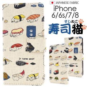 送料無料 iPhone6/6s iPhone7 iPhone8(4.7インチ) 対応  寿司猫 手帳型ケース 日本製生地 アイフォン7 セブン アイフォン8 エイト|wil-mart