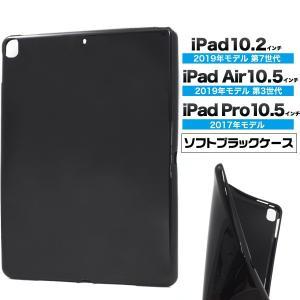 iPad 10.2インチ(第7世代2019)/iPad Air 10.5インチ (第3世代 2019年モデル)/iPad Pro 10.5インチ (2017年モデル)用 ブラックソフトケース|wil-mart