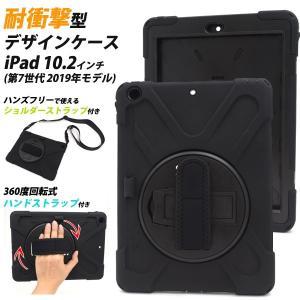 iPad 10.2インチ(第7世代2019)用 耐衝撃型デザインケース|wil-mart