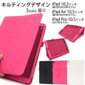 iPad 10.2インチ(第7世代 2019年モデル)/iPad Air 10.5インチ (第3世代 2019年モデル)/iPad Pro 10.5インチ (2017年モデル)用 キルティングレザーケース|wil-mart