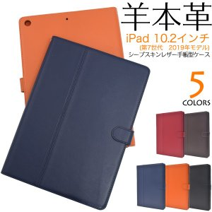 iPad 10.2インチ(第7世代2019)用 (羊本革)シープスキンレザー手帳型ケース|wil-mart