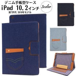 iPad 10.2インチ(第7世代2019)用 デニムデザインスタンドケースポーチ(ジーンズデザイン)|wil-mart