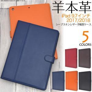 iPad 2018(第 6 世代) iPad 2017 (第 5 世代)  対応  羊本革 シープスキンレザー 手帳型ケース|wil-mart