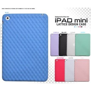 iPad mini(アイパッドミニ)用ラティスデザインソフトケース