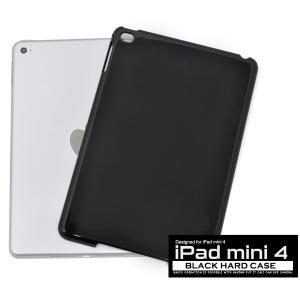 iPad mini 4専用(アイパッドミニ4)ハードブラックケース スマートカバー非対応|wil-mart