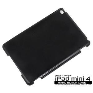 iPad mini 4専用(アイパッドミニ4)ハードブラックケース|wil-mart