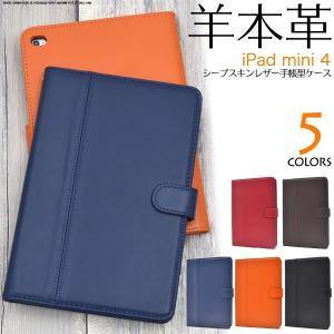 iPad mini 4専 対応 (アイパッドミニ4) 羊本革 シープスキンレザー手帳型ケース|wil-mart