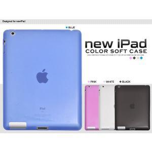 iPad3/iPad4(アイパッド4)用カラーソフトケース|wil-mart