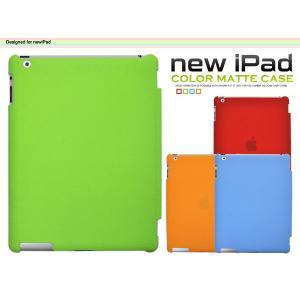 iPad3/iPad4(アイパッド4)用 カラーマットケース|wil-mart