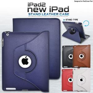 iPad4/iPad3/iPad2(アイパッド)用スタンドレザーケース|wil-mart