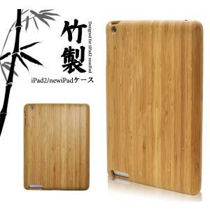 iPad4/iPad3/iPad2(アイパッド)用 竹製ケース|wil-mart
