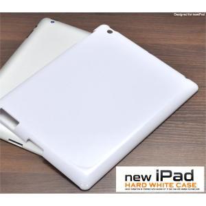 iPad3/iPad4(アイパッド4)用 ハードホワイトケース|wil-mart