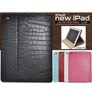 iPad4/iPad3/iPad2(アイパッド)用カラークロコダイルデザインケース|wil-mart
