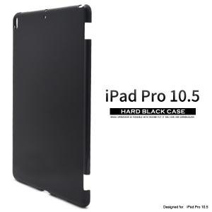 アウトレット販売 iPad Air (第三世代)/iPad Pro 10.5インチ 対応  ハードブラックケース for Apple アイパッド プロ スマートカバー不可|wil-mart