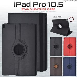 iPad Pro 10.5インチ専用(アイパッドプロ)回転式スタンド付き レザーデザインケース|wil-mart
