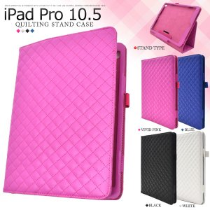 iPad Pro 10.5インチ専用 キルティングレザースタンドケース|wil-mart