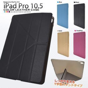 iPad Pro 10.5インチ専用(アイパッドプロ) 和紙風カラーレザーデザインケース|wil-mart
