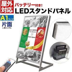 屋外対応 L型片面LEDスタンドパネル 10万mA充電バッテリー付|wil-mart