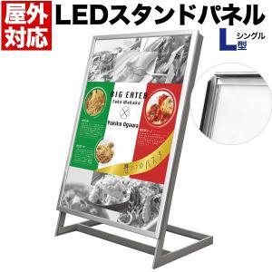 屋外対応 L型片面LEDスタンドパネル|wil-mart