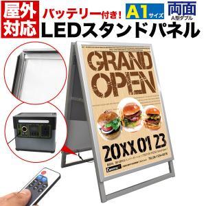 屋外対応A型両面LEDスタンドパネル 10万mA充電バッテリー付|wil-mart