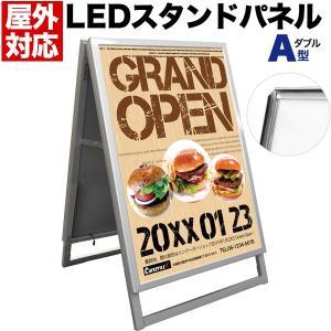 屋外対応A型両面LEDスタンドパネル|wil-mart