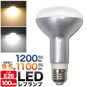 LEDレフランプ E26口金 消費電力9.5W|wil-mart