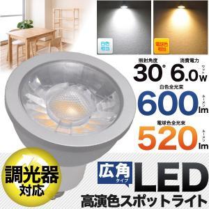 LED電球 E11口金 高演色性LEDスポットライト 調光器対応 消費6W|wil-mart