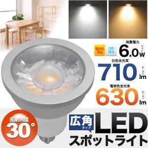 【10個セット】LED電球 E11口金 高演色性Ra80 消費電力6W  LEDスポットタイプ 白色:680lm 電球色:620lm|wil-mart