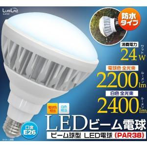 LED電球 E26口金 新型ビーム球型(PAR38) 2400lm 防水タイプ|wil-mart