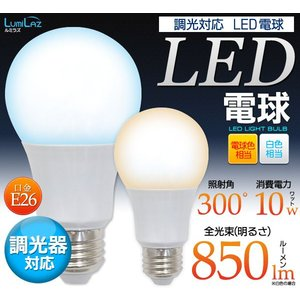 LED電球 E26口金 調光対応 新型10Wタイプ|wil-mart
