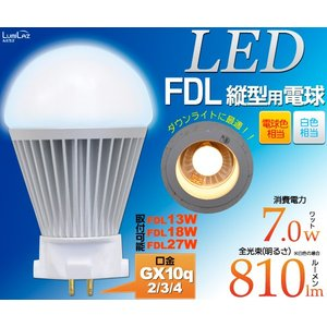 FDL型 FDL縦横両用7W  LED電球 13W/18W/27W形に対応 口金GX10q(2/3/4) ツインタイプの代わりに wil-mart