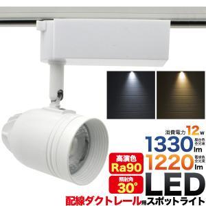 【6個セット】省エネ&高寿命 ダクトレール用 LEDスポットライト 全光束 白色1200lm電球色1050lm wil-mart