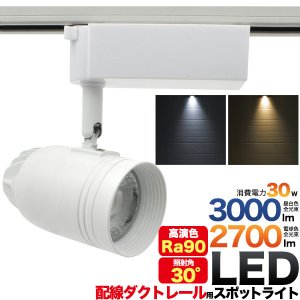 高スペック ダクトレール用 LEDスポットライト 全光束 白色3000lm電球色2700lm wil-mart