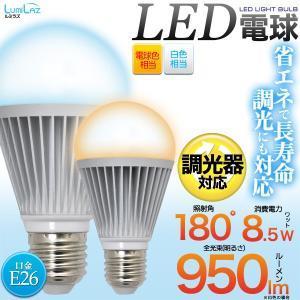 調光器対応 60W型 LED電球 E26口金 8.5W消費 白色950lm、電球色870lm|wil-mart
