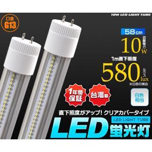 LED蛍光灯 クリアカバータイプ G13口金 58cm 消費電力10W|wil-mart
