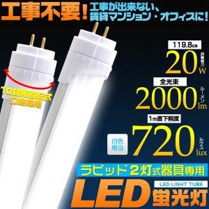 ラピッド2灯式器具専用 LED蛍光灯  消費電力20W(40W型) 120cm(119.8cm) 2000lm|wil-mart