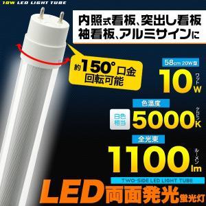 両面発光 LED蛍光灯  消費電力10W(20W型) 60cm(580mm) 1100lm|wil-mart