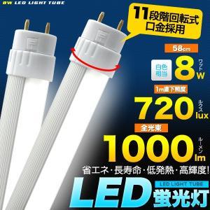 新製品 LED蛍光灯  20W型乳白色カバーLED蛍光灯60cm(58cm)  普通の蛍光灯より明るく省電力8W!|wil-mart